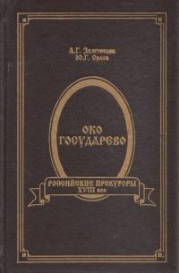 Око государево. Российские прокуроры. XVIII век.