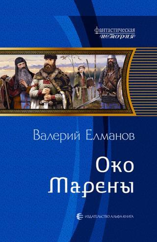 Око Марены [изд. 2012 г., litres]