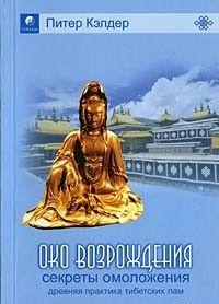 Око возрождения — древний секрет тибетских лам