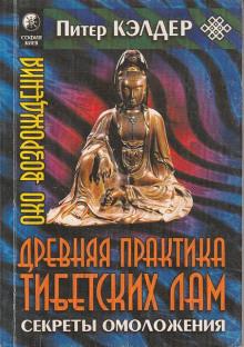 Око возрождения. Древняя практика тибетских лам