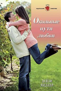 Окольные пути любви
