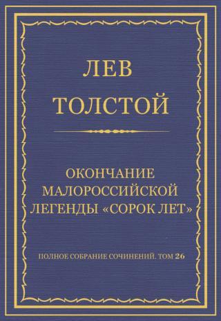 Окончание малороссийской легенды 'Сорок лет', изданной Костомаровым в 1881 году