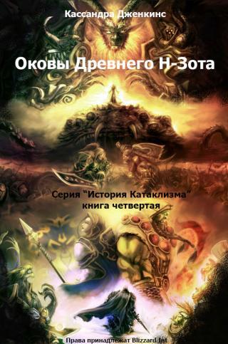 Оковы Древнего Н-Зота