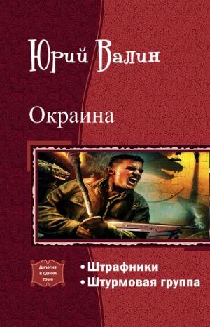 Юрий Валин Все Книги Скачать Бесплатно