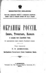 Окраины России. Сибирь, Туркестан, Кавказ и полярная часть