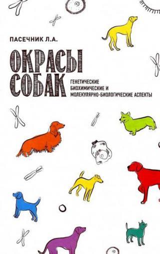 Окрасы собак. Генетические, биохимические и молекулярно-биологические аспекты [Научно-популярные записки]