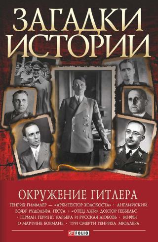 Окружение Гитлера