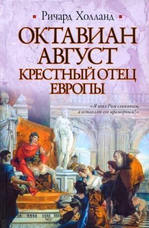 Октавиан Август. Крестный отец Европы.
