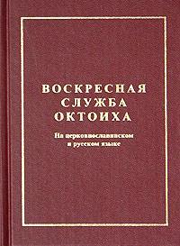 Октоих воскресный [на ц.-слав. яз.]