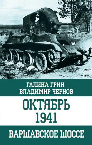 Октябрь 1941. Варшавское шоссе [litres]