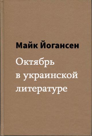 Октябрь в украинской литературе