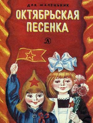 Октябрьская песенка. Стихи советских поэтов