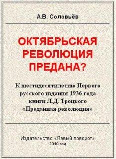 Октябрьская революция предана?