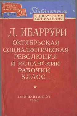 Октябрьская социалистическая революция и испанский рабочий класс (Сборник)