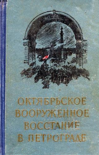 Октябрьское вооруженное восстание в Петрограде