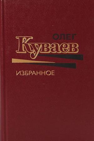 Олег Куваев Избранное Том 1
