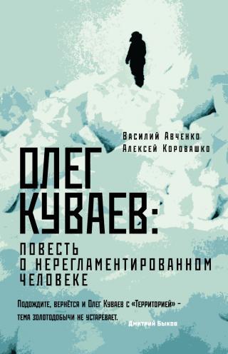 Олег Куваев [повесть о нерегламентированном человеке] [litres]