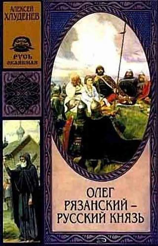 Олег Рязанский