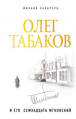Олег Табаков и его семнадцать мгновений [litres]