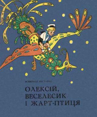 Олексій, Веселесик і Жарт-Птиця