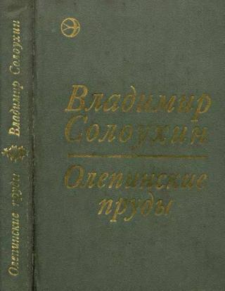 Олепинские пруды (сборник)
