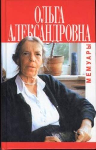 Мемуары Великой княгини Ольги Александровны Романовой