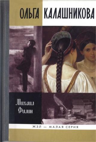 Ольга Калашникова: «Крепостная любовь» Пушкина