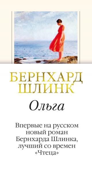 Ольга [litres]