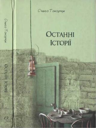 Ольга Токарчук. Останні історії