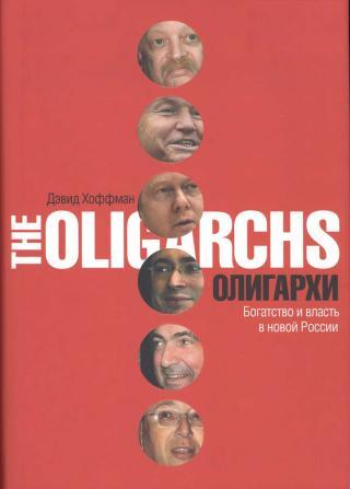 Олигархи. Богатство и власть в новой России