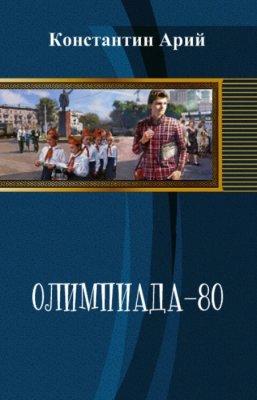 Олимпиада-80 (СИ)