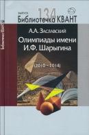 Олимпиады имени И. Ф. Шарыгина (2010-2014)