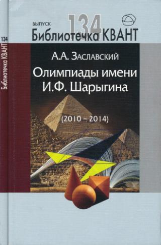 Олимпиады имени И.Ф. Шарыгина (2010-2014)