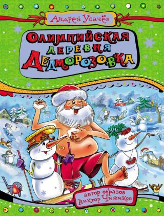 Олимпийская деревня Дедморозовка
