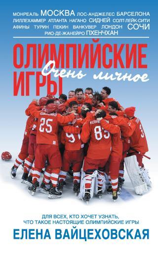 Олимпийские игры. Очень личное [litres]