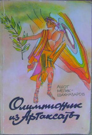Олимпионник из Артаксаты