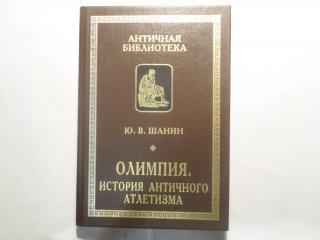 Олимпия: История античного атлетизма