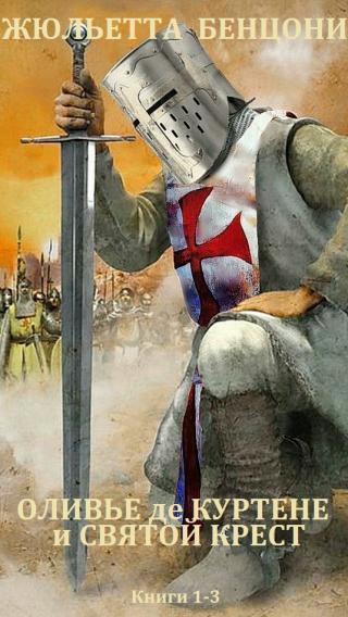 Оливье де Куртене и Святой Крест. Книги 1-3 [компиляция]