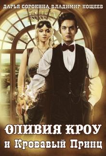 Оливия Кроу и Кровавый Принц