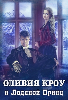Оливия Кроу и Ледяной Принц