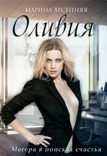 Оливия (СИ)
