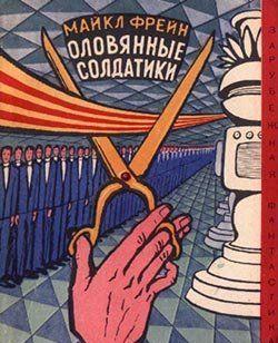 Оловянные солдатики (роман)
