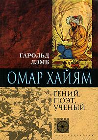Омар Хайям. Гений, поэт, ученый [litres]