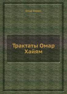 Омар Хайям. Трактаты
