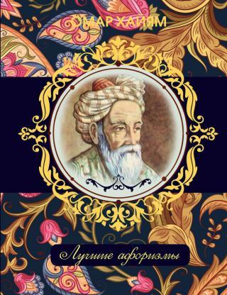 Омар Хайям в русской переводной поэзии