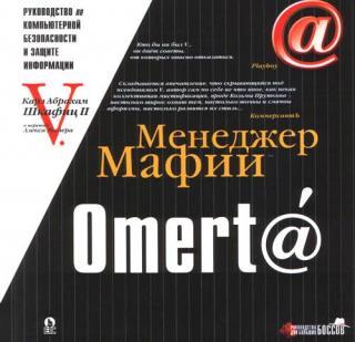 Omert@. Руководство по компьютерной безопасности и защите информации для Больших Боссов