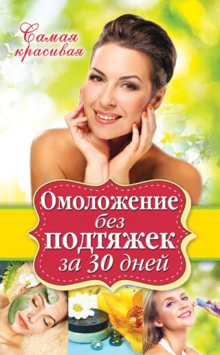Омоложение без подтяжек за 30 дней