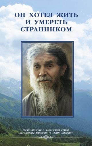 Он хотел жить и умереть странником. Воспоминания об иеросхимонахе Алексии