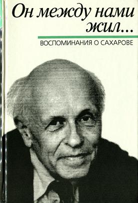 Он между нами жил… Воспоминания о Сахарове [сборник под ред. Б.Л. Альтшулера и др.]