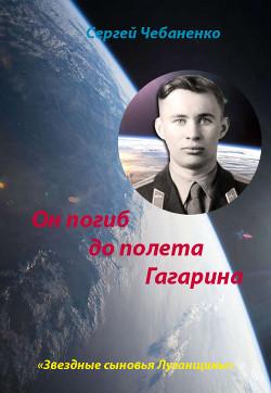 Он погиб до полета Гагарина